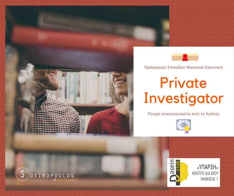 Σπουδές Ιδιωτικού Ερευνητή με αναγνωρισμένο πτυχίο στην Ελλάδα