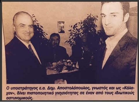 KOSTAS SOTIROPOULOS RECEIVING AN AWARD